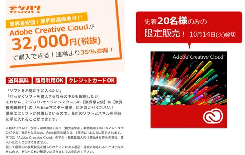 adobe creative cloud education pricing