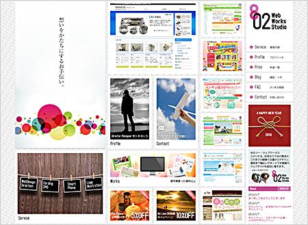 02 Web Works Studio様
