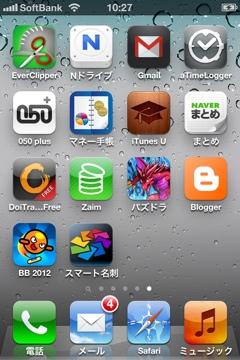 20120309-104454.jpg