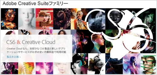 Adobe CS6サイト
