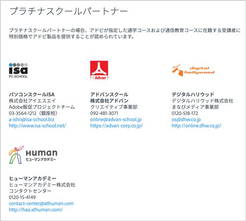 Adobe スクールパートナー