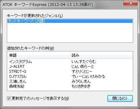 ATOKキーワードExpress4/13配信