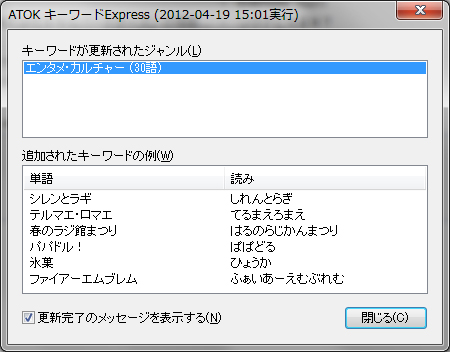 ATOKキーワードExpress4/19配信