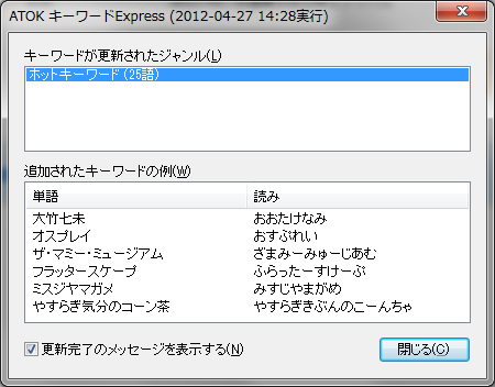 ATOKキーワードExpress4/27配信