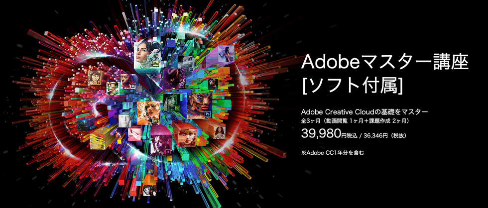 デジタルハリウッド Adobe マスター講座 ソフト付き