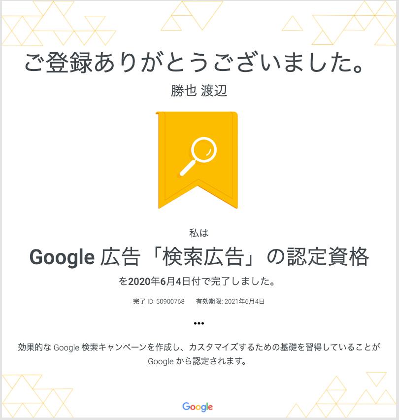 Google広告認定資格