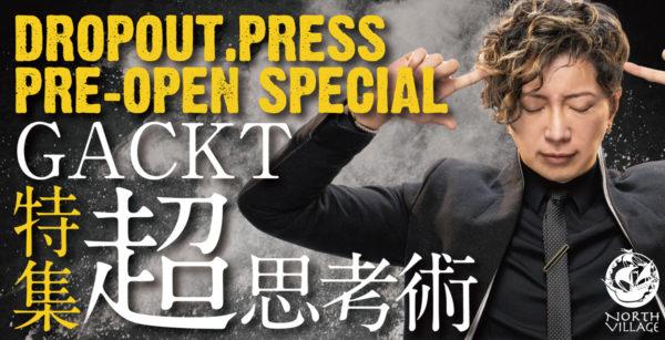 GACKT待望の最新刊、『GACKT超思考術』が1月8日に発売!! | DROPOUT.PRESS