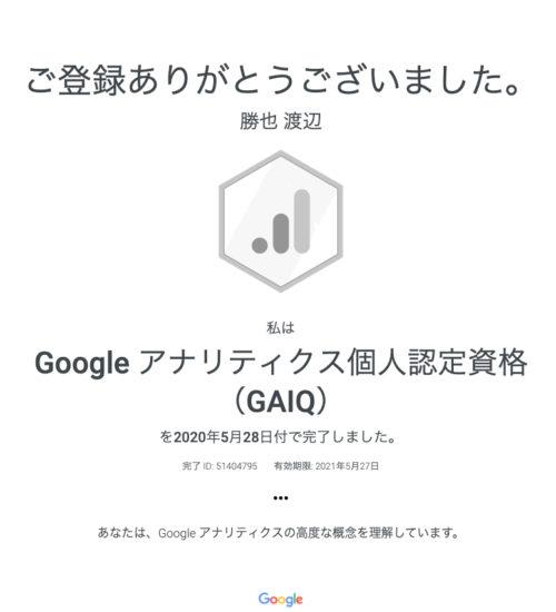 GAIQ2020