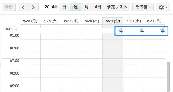 Googleカレンダーでお天気表示
