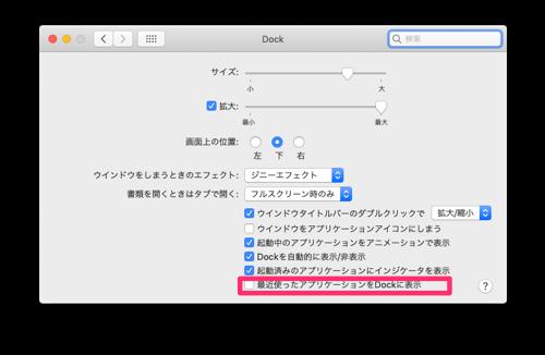 「最近使ったアプリケーションをDockに表示」のチェックを外す
