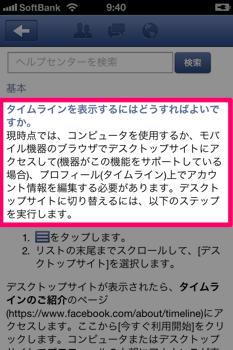 Facebookアプリヘルプ