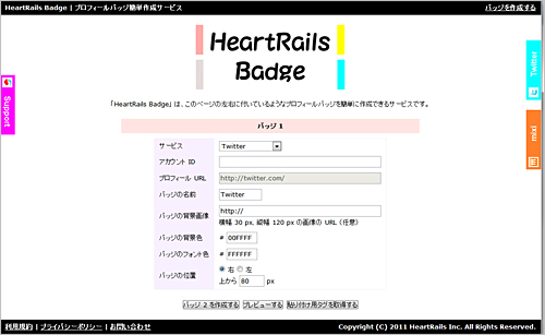 HeartRails Badge