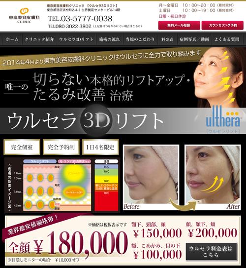 東京美容皮膚科クリニック「ウルセラ3Dリフト」